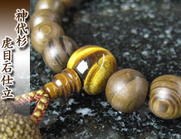 男性用数珠(京念珠)・神代杉/虎目石仕立 の通販,販売