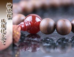 数珠・京念珠 男性用 神代桜・瑪瑙仕立て 通販,販売