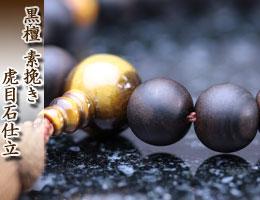 男性用数珠(京念珠) 黒檀/虎目石仕立の通販,販売