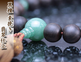 男性用数珠(京念珠) 黒檀/翡翠仕立の通販,販売