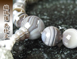 男性用数珠(京念珠)縞瑪瑙 共仕立 の通販,販売