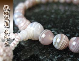 女性用数珠(京念珠)桃縞瑪瑙 共仕立 の通販,販売