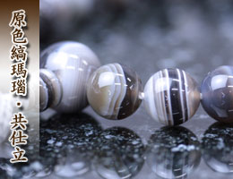 数珠・京念珠 原色縞瑪瑙 通販,販売