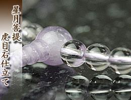 数珠・京念珠 本水晶・藤雲石仕立て 通販,販売