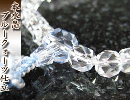 女性用数珠(京念珠)本水晶/ブルークォーツ仕立 の通販,販売