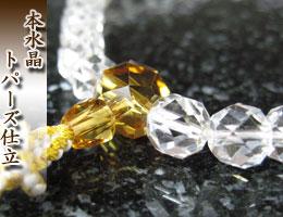 女性用数珠(京念珠)本水晶/トパーズ仕立 の通販,販売