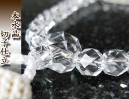 女性用数珠(京念珠)本水晶/8mm玉 切子仕立 の通販,販売