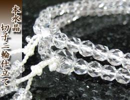 女性用数珠(京念珠)本水晶/6mm切子 二輪仕立の通販,販売