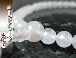 女性用数珠(京念珠)ローズクォーツ 7mm玉仕立の通販,販売