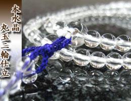 女性用数珠(京念珠)本水晶/6mm 丸玉二輪 正絹紫房 の通販,販売