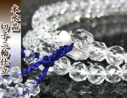 女性用数珠(京念珠)本水晶/6mm 切子二輪 正絹紫房 の通販,販売