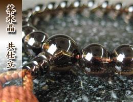 男性用数珠(京念珠)茶水晶 22玉仕立の通販,販売