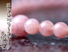 数珠・京念珠 女性用 ストロベリークオーツ・共仕立て 通販,販売