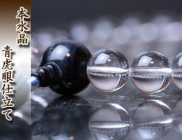 数珠・京念珠 男性用 水晶・青虎眼石仕立て 通販,販売