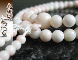 女性用数珠(京念珠)本珊瑚 二連共仕立の通販,販売
