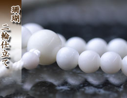 数珠・京念珠 女性用 珊瑚・二輪仕立て 通販,販売