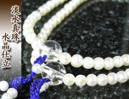 女性用数珠(京念珠)淡水真珠/水晶仕立・二連の通販,販売