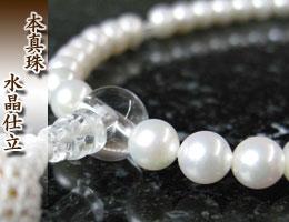 女性用数珠(京念珠)真珠/水晶仕立ての通販,販売