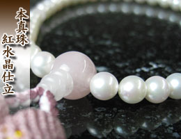 女性用数珠(京念珠)本水真珠/紅水晶仕立の通販,販売