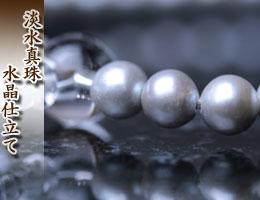 数珠・京念珠 女性用 淡水真珠・水晶仕立て 通販,販売