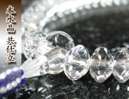 女性用数珠(京念珠)本水晶/スターシェイブカットの通販,販売
