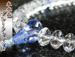 女性用数珠(京念珠)本水晶/ブルークォーツ仕立の通販,販売