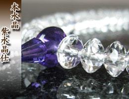 女性用数珠(京念珠)本水晶/紫水晶仕立の通販,販売