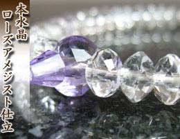 女性用数珠(京念珠)本水晶/ローズアメジスト仕立の通販,販売