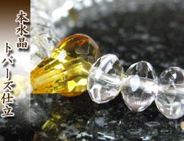 女性用数珠(京念珠)本水晶/トパーズ仕立の通販,販売