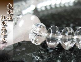 女性用数珠(京念珠)本水晶/紅水晶仕立の通販,販売