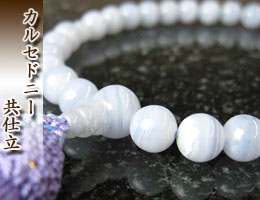 女性用数珠(京念珠)カルセドニー/共仕立の通販,販売