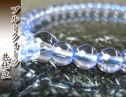 女性用数珠(京念珠)ブルークォーツ/共仕立の通販,販売