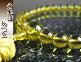 女性用数珠(京念珠)黄水晶/共仕立の通販,販売