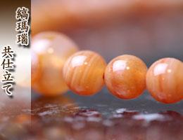 女性用数珠(京念珠) 縞瑪瑙/共仕立の通販,販売