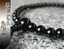 女性用数珠(京念珠) 黒オニキス/共仕立の通販,販売