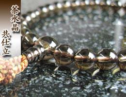 女性用数珠(京念珠) 茶水晶/共仕立の通販,販売