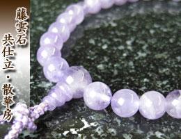 女性用数珠(京念珠) 藤雲石/共仕立 正絹散華房の通販,販売