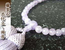 女性用数珠(京念珠) 藤雲石/共仕立の通販,販売