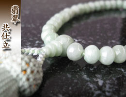 女性用数珠(京念珠) 翡翠/共仕立の通販,販売