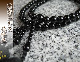 女性用数珠(京念珠) 黒オニキス/二連仕立の通販,販売