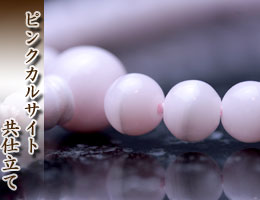 数珠・京念珠 女性用 ピンクカルサイト・共仕立て 通販,販売