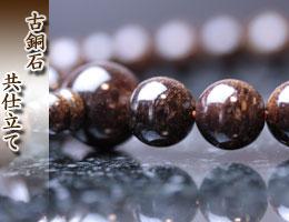 数珠・京念珠 男性用 古銅石・共仕立て 通販,販売