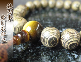 男性用数珠(京念珠)鉄刀木/虎眼石仕立の通販,販売