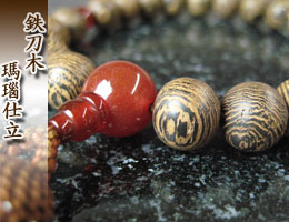男性用数珠(京念珠)鉄刀木/瑪瑙仕立の通販,販売