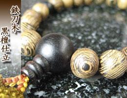 男性用数珠(京念珠)鉄刀木/黒檀仕立の通販,販売