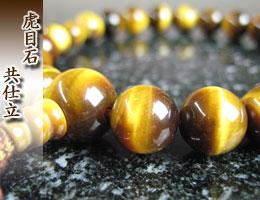 男性用数珠(京念珠)虎眼石/共仕立の通販,販売