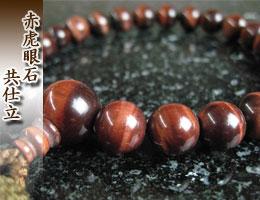男性用数珠(京念珠)赤虎眼石/共仕立の通販,販売