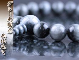 数珠・京念珠 男性用 グレー虎眼石・共仕立て 通販,販売