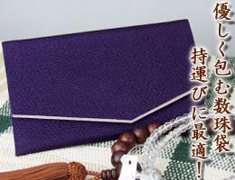 数珠入れ・念珠入れ・数珠袋・念珠袋の通信販売