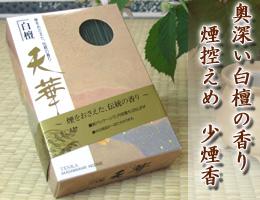 線香・お香/奥深い伝統の香り。『白檀 天華』 通販(販売)